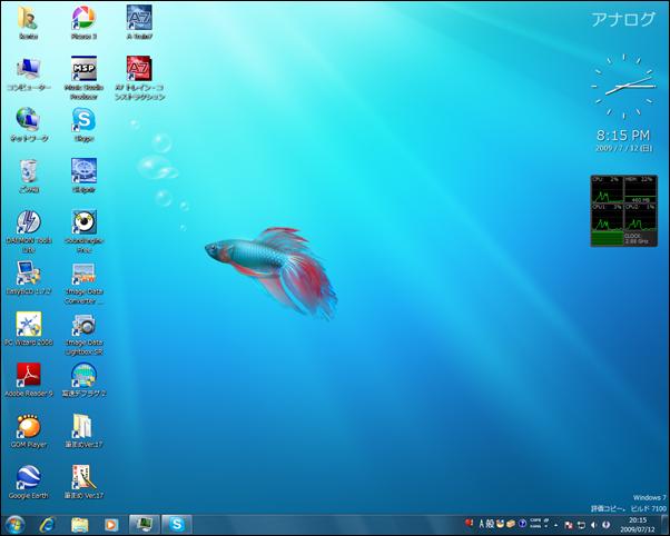 デスクトップ ソフトインストール後